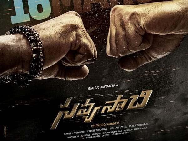 SavyasachiMovie Review and Box Office Collections