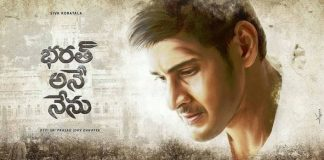 Bharat Ane Nenu: Box office collection, Story Leaked, Screen count,Budget, Trailer, Poster, Prediction Hit or Flop, Wiki, Unknown Facts, Songs