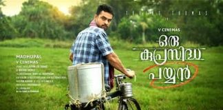 Oru Kuprasidha Payyan Box Office Collection, Hit or Flop, Review