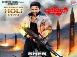 Bhojpuri Movies Releasing in March 2019