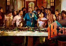 18am Padi Full Movie Download Filmywap
