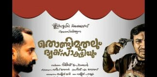 Thondimuthalum Driksakshiyum Full Movie Download