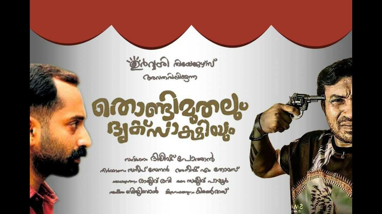 Thondimuthalum Driksakshiyum Full Movie Download