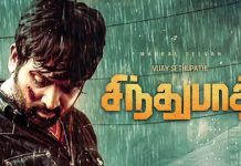 Sindhubaadh Full Movie Download Isaimini