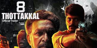 8 Thottakkal Full Movie Download