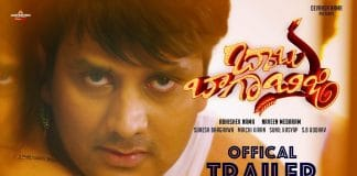Babu Baga Busy Full Movie Download