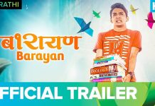 Barayan Full Movie Download