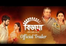 Bijoya Full Movie Download