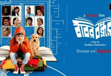 Bobbyr Bondhura Full Movie Download