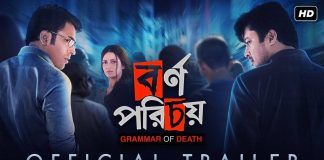 Bornoporichoy A Grammar Of Death Full Movie Download