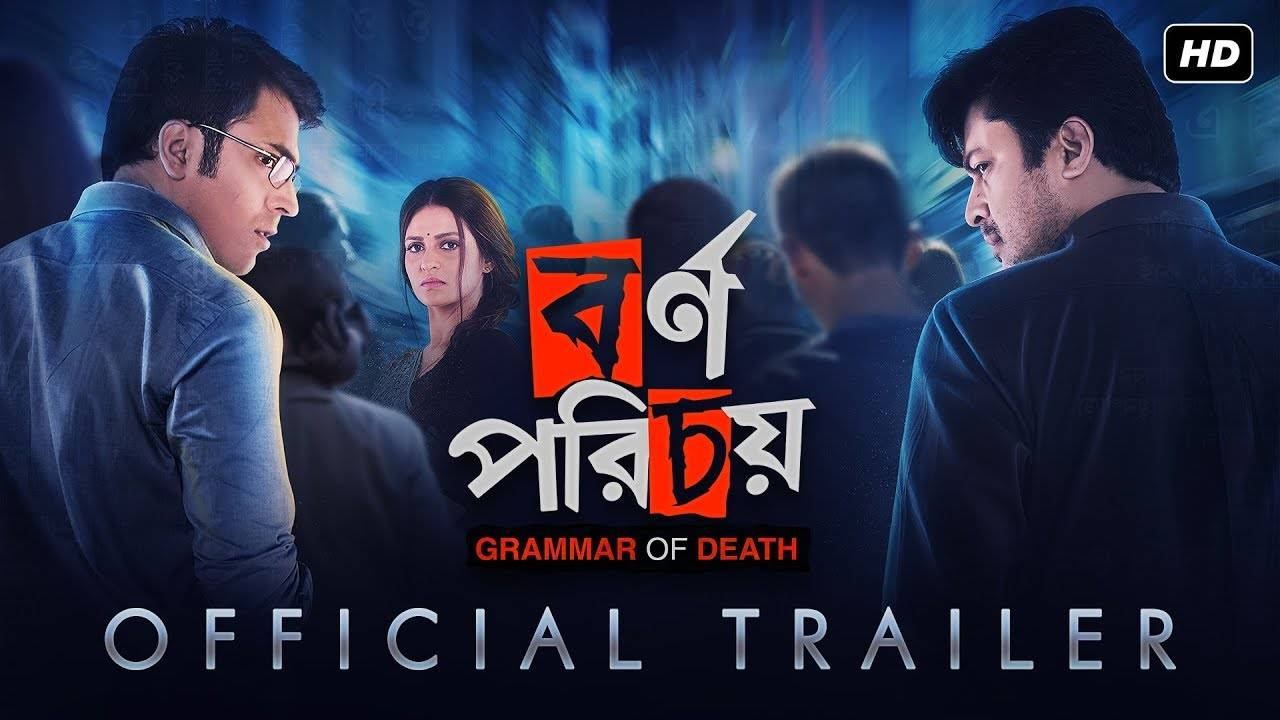 Bornoporichoy A Grammar Of Death Full Movie Download