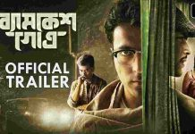 Byomkesh Gowtro Full Movie Download