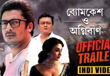 Byomkesh O Agnibaan Full Movie Download