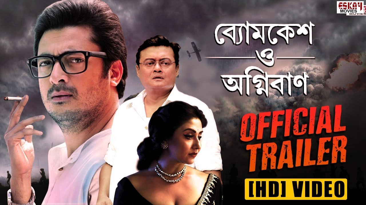 Byomkesh O Agnibaan Full Movie Download