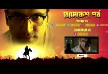 Byomkesh Pawrbo Full Movie Download