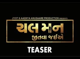Chal Man Jeetva Jaiye Full Movie Download
