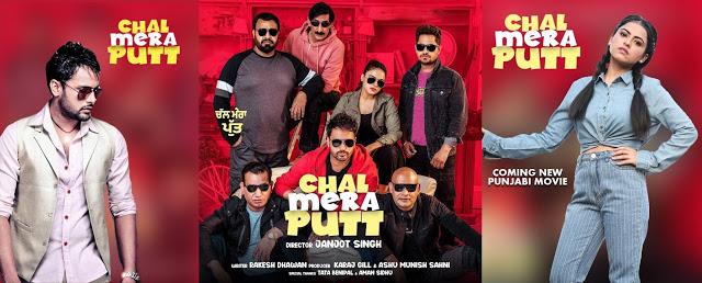 Chal Mera Putt Full Movie