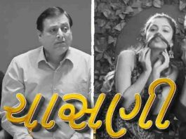 Chasani Mithash Zindagi Ni Full Movie Download Coolmoviez