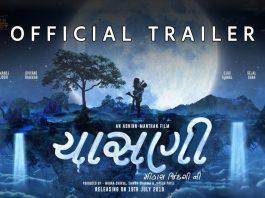 Chasani Mithash Zindagi Ni Full Movie Download Openload