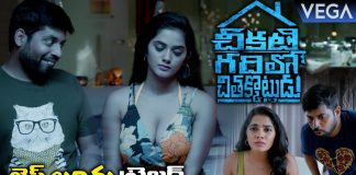Chikati Gadilo Chithakotudu Full Movie Download
