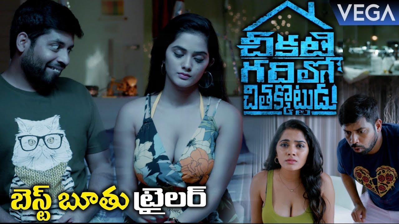 Chikati Gadilo Chithakotudu Full Movie Download