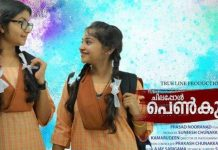 Chilappol Penkutty Full Movie Download Tamilrockers