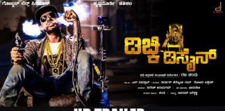 Dichki Design Full Movie Download