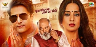 Family Of Thakurganj Full Movie Download Filmywap