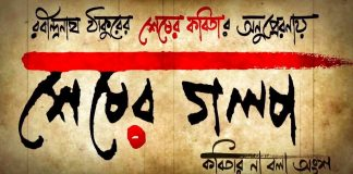 Sesher Golpo Full Movie Download