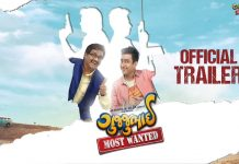 GujjuBhai - Most Wanted Full Movie Download