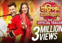 Haripada Bandwala Full Movie Download