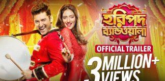 Haripada Bandwala Full Movie Download