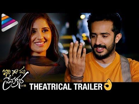Idi Maa Prema Katha Full Movie Download