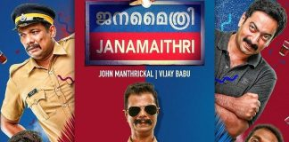 Janamaithri Full Movie Download Tamilrockers