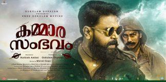 Kammara Sambhavam Full Movie Download