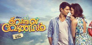 Kavalai Vendam Full Movie Download