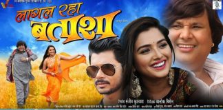 Lagal Raha Batasha Full Movie Download