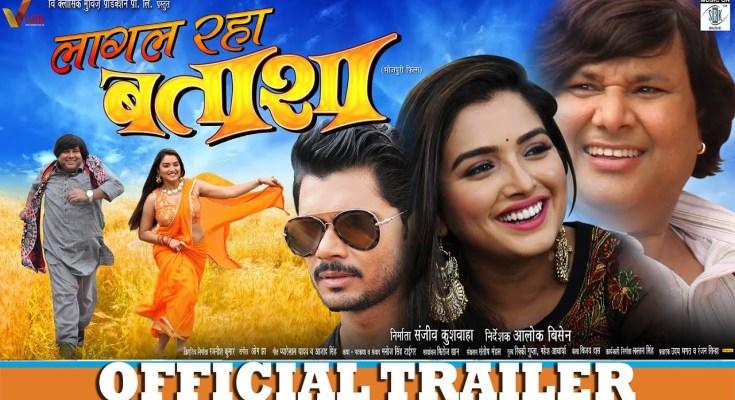 Lagal Raha Batasha Full Movie Download