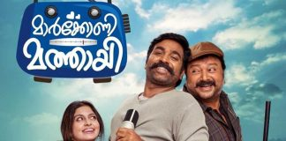 Marconi Mathai Full Movie Download Khatrimaza