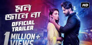 Mon Jaane Na Full Movie Download