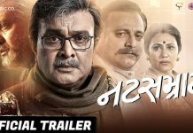 Natsamrat Full Movie Download