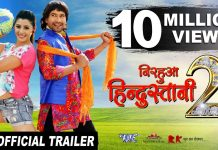 Nirahua Hindustani 2 Full Movie Download