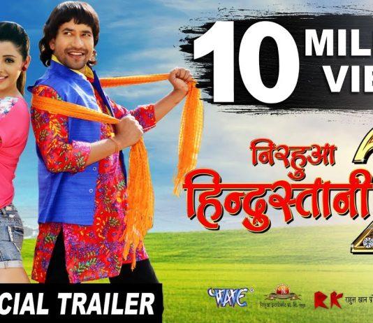 Nirahua Hindustani 2 Full Movie Download