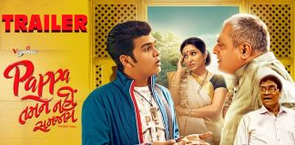 Pappa tamne nahi samjay Full Movie Download