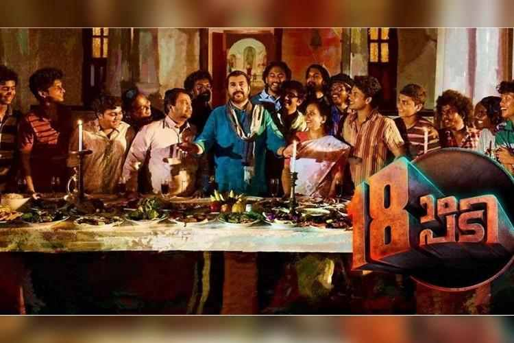 Pathinettam Padi 1st Day Box Office Collection