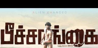 Peechankai Full Movie Download