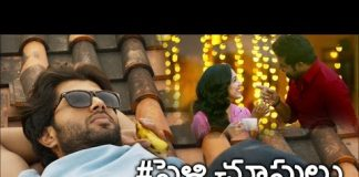 Pelli Choopulu Full Movie Download
