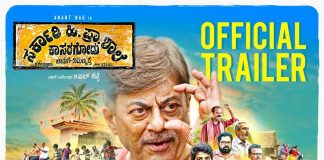 Sarkari Hi Pra Shaale Kasaragodu Koduge Full Movie Download