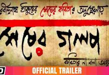 Sesher Galpo Full Movie Download