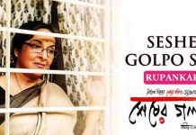 Sesher Golpo Full Movie Download Tamilrockers